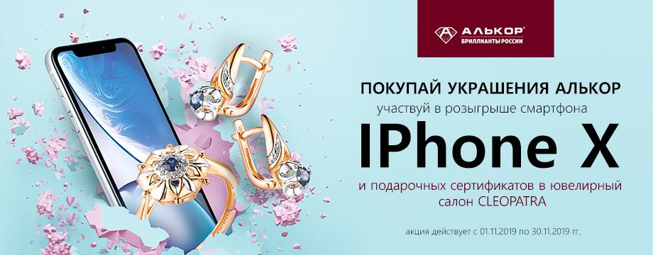 IPhone X за Алькор