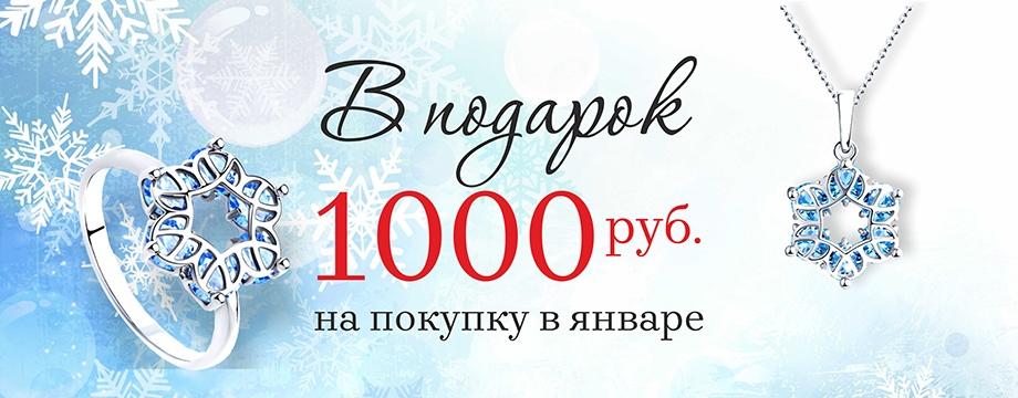 Дарим 1000 рублей на покупку в январе!